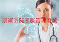 医院客服营销管理系统