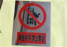 不銹鋼未經許可禁止攀登 安全警示標識牌