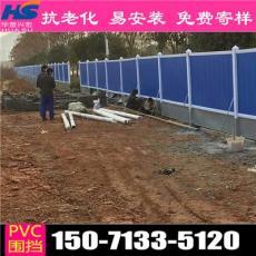 丹江口pvc建筑围挡/新型施工围挡华塑兴宏厂
