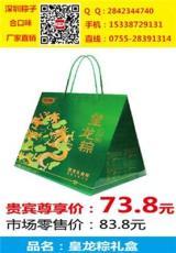 深圳羅湖粽子團購公司