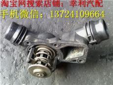 宝马E39节温器调节器气缸盖节温器总成