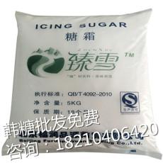 北京糖霜供應商 烘焙原料臻雪牌防潮糖霜5kg