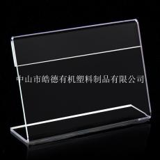厂家直销创意亚克力L形透明台卡桌牌席位牌