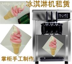 上海臺式/立式冰淇淋機租賃出租