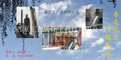 湿法生产水玻璃技术和设备制造
