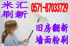 杭州刷新公司墙面翻新房屋维修翻新房屋改造