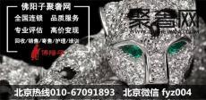 北京黃金回收價格 卡地亞回收
