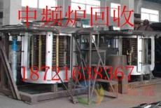 长兴中频炉回收 旧中频炉拆除回收专业拆除