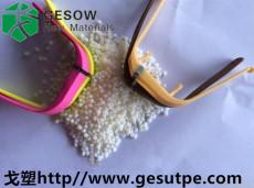 戈塑智能手環用 TPE 企業 TPE TPR顆粒