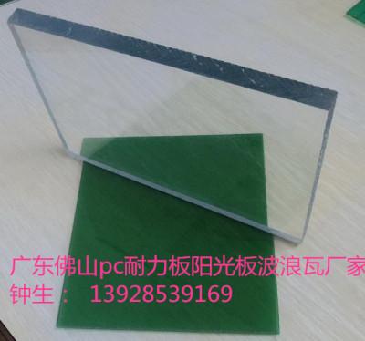 广东真耐厂家直销pc耐力板阳光板波浪瓦