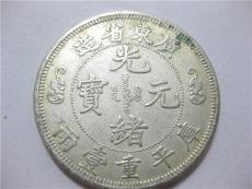 2018年广东省光绪元宝专业拍卖