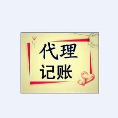 深圳代理記賬公司