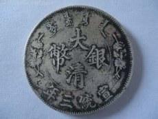 大清银币宣统三年鉴定快速成交去哪