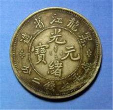 現在拍賣黑龍江省造光緒元寶的價格