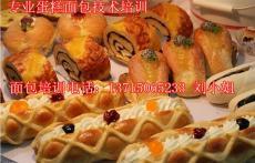 深圳最正规的蛋糕面包西点培训 学烘焙面包