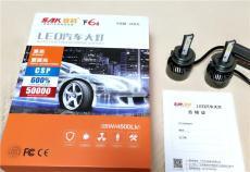 沈陽汽車LED大燈價格 鑫宏泰來 質優價廉