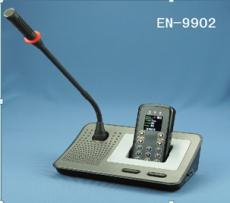 无线会议话筒单元 EN-9902
