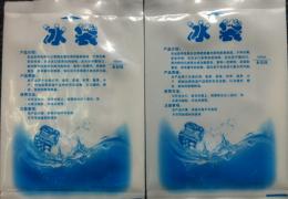 武漢注水冰袋100ML 250-400ml加厚版包郵