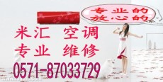 杭州空调维修空调移机加液空调不制冷原因