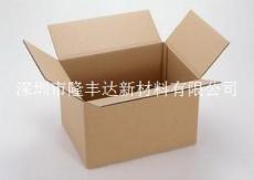 深圳纸箱厂家 优惠纸箱 便宜纸箱 纸箱厂