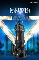 无堵塞铰刀式污水泵