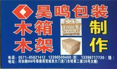 杭州打物流快遞木架