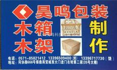 杭州定做电瓶车木架 物流专用叉车木架