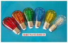 灯泡用水性油漆