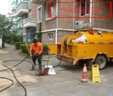 苏州管道疏通 管道检测 高压清洗 抽化粪池
