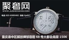 重慶江詩丹頓Overseas縱橫四海系列手表回收