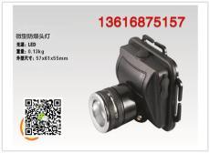 海洋王IW5130 微型防爆头灯型号/价格/厂家