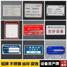 固定资产铝牌设备资产管理铭牌
