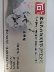 铜镜鉴定拍卖为何找北京长石冉总