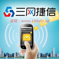 三网捷信平台 信息发送 106通道无屏蔽 免费测试