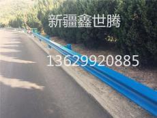 新疆鑫世腾 波形梁护栏/高速波形护栏板/