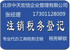 最快注销北京公司营业执照多长时间及怎么办