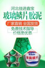 玻璃鱗片防腐案例防腐塗料廠家