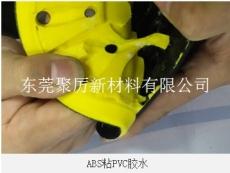 PVC膠水 PVC膠水價格 PVC膠水廠家 PVC批發