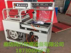 流水线式L型封切热收缩包装机