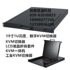 KVM切換器西安寶雞渭南銅川楊凌延安榆林安康漢中商洛KVM切換器一體機