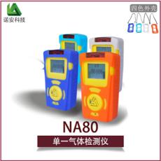 上海氫氣檢測儀