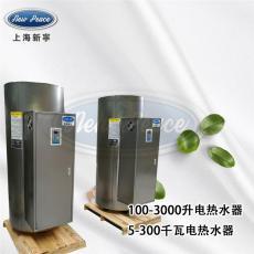 NP570-6熱水器功率6千瓦容量570L不銹鋼304