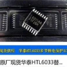 供应华泰HTL6033/HTL6015/HTL6017