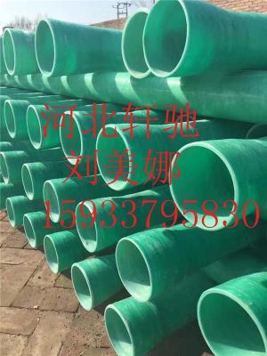 河北轩驰玻璃钢管生产厂家-全国一站式供应