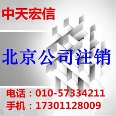 北京一般纳税人吊销的公司注销流程及费用