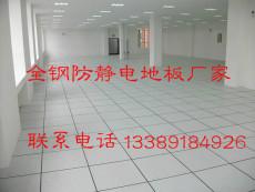 防靜電地板哪種強度好 全鋼架空地板種類
