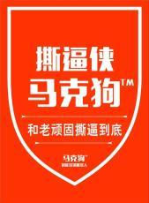 廣州用戶數據采集 馬克狗微信管家營銷專家