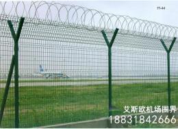 飞机场隔离栅,河北机场隔离栅