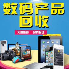 重慶二手手機回收重慶蘋果手機回收舊手機收