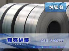 DT4C純鐵卷 純鐵帶 純鐵分條廠家直銷